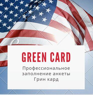 ГРИН КАРТ . Профессиональное заполнение анкеты green card dv-2022Грин