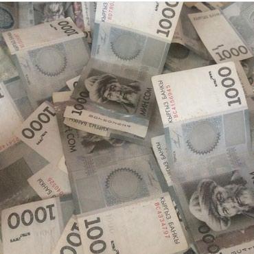 Уйдо отуруп 500тон 3000сомго чейин тапкыныз келсе жазгыла вотсапка в Бишкек
