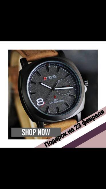 Наручные часы от компании cyrren лучшее качество подарок на 23