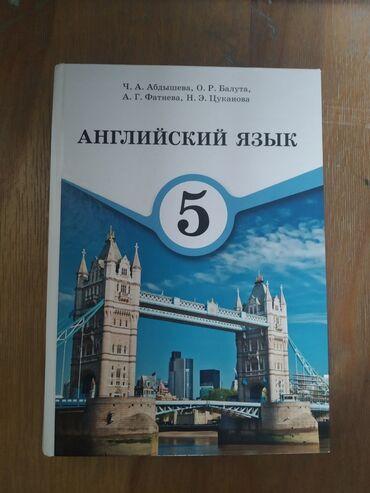 Спорт и хобби - Новопокровка: Английский язык книга для 5 класса
