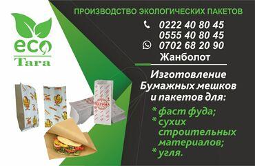 печать на пакеты в Кыргызстан: Эко-пакеты в наше время становятся все более популярны.  Использование