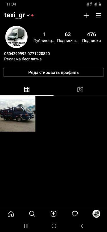 Такси грузовой Форд 400сом наш инстаграм taxi_gr