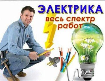 Требуется ЭЛЕКТРИК в компанию ЗАРЯ  в Бишкек