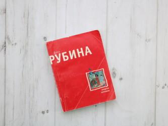 Спорт и хобби - Украина: Синдром петрушки, Дина Рубина    Стан гарний