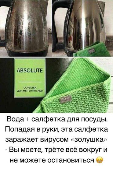 вытяжки для кухни бишкек в Кыргызстан: Супер салфетка для уборки кухни