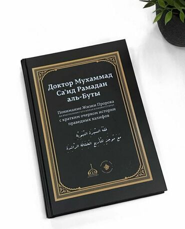 чоочун-киши-2-китеп в Кыргызстан: Доктор Мухаммад Са'ид Рамадан аль-Буты — Понимание Жизни Пророка, да б