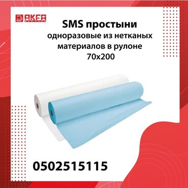 В основе простыни материал SMS (спанбонд), который отлично впитывает