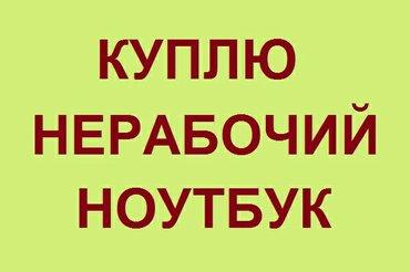 куплю нерабочий ноутбук на запчасти. есть опыт.запчасти.связи по город в Бишкек