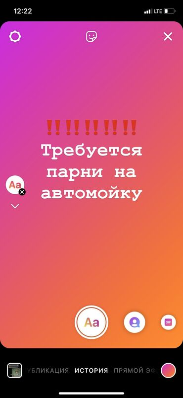парни бишкек in Кыргызстан | ДРУГИЕ УСЛУГИ: Срочно! Срочно! Срочно! Требуется парни на автомойку!  График с 08;00