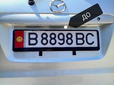 Номера старого образца сняты с в Бишкек