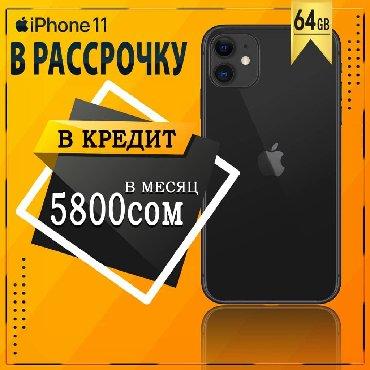 obmen iphone 5 в Кыргызстан: Iphone 11 в кредит на длительный срок