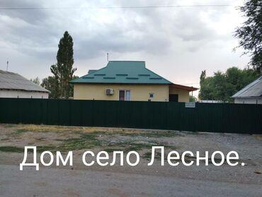 обмен авто на недвижимость in Кыргызстан | ПРОДАЖА УЧАСТКОВ: 80 кв. м, 3 комнаты, Теплый пол, Евроремонт