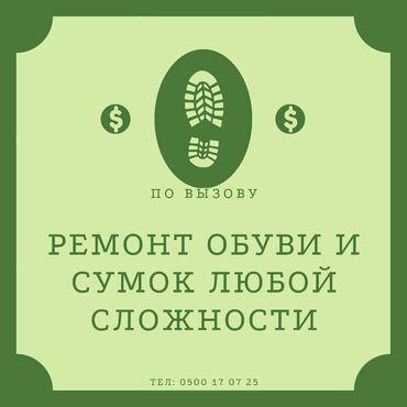 Ремонт обуви и сумоклюбой сложности по вызову.   #ремонтобуви #ремонто