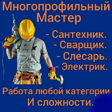 сантехники мастеров свою в Кыргызстан: Электрик, Сантехник, Плотник, Сващик.Многопрофельный мастер, Работы