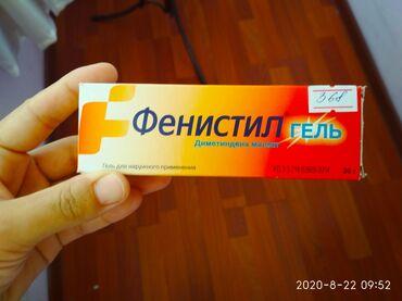 gel dlja dusha morskaja laguna в Кыргызстан: Продается Фенистил гель Fenistil gel (пользовались 2 раза)