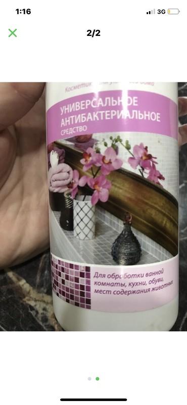 Антикбатериальное средство, новое в Бишкек