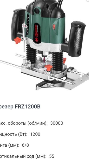 Фрезер FRZ1200B в Бишкек