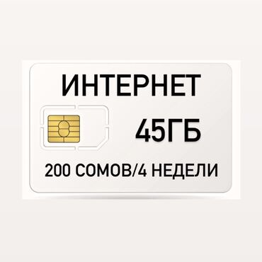 айфон 8 цена ош in Кыргызстан | APPLE IPHONE: Продаются корпоративные сим карты!!!  Интернет 45 гб!