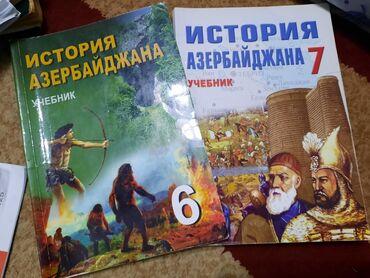 Спорт и хобби - Загатала: Учебники по истории Азербайджана 6 и 7 классы, 6 azn