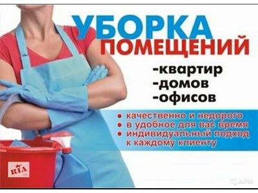 уборка Кв. домов. выежаем за город. звоните в любое время. качество.бы в Бишкек