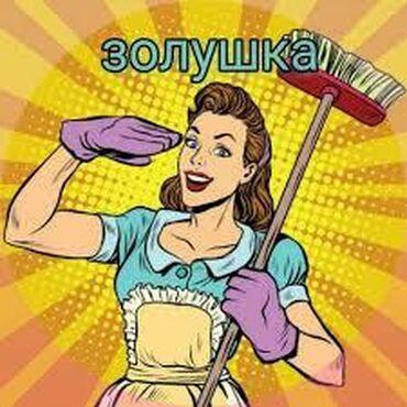 Уборка помещений | Квартиры, Дома, Кафе, магазины | Генеральная уборка, Ежедневная уборка, Мытьё окон, фасадов, Мытьё и чистка люстр