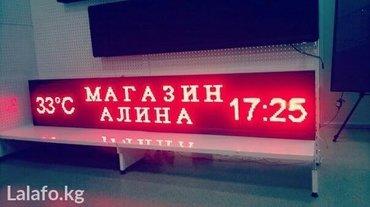 СВЕТОДИОДНЫЕ ЭЛЕКТРОННЫЕ ТАБЛО БЕГУЩАЯ СТРОКА!!! Электронные табло бег в Бишкек - фото 4