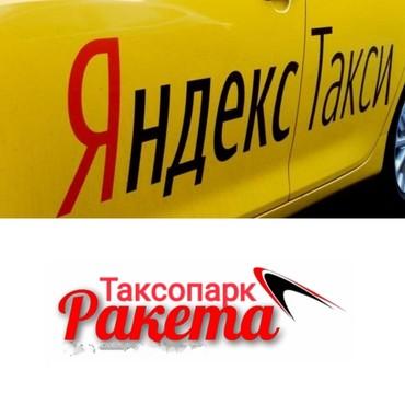 Биздин таксопаркка КОШ КЕЛИНИЗДЕР РАКЕТА ТаКсИ Сизге сонун