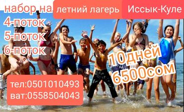 Летний лагерь на Иссык-КулеОтдых для детей Путевки на лагерь Детский