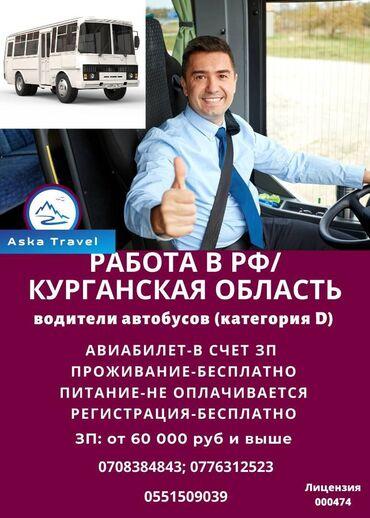 Для работы в РФ, требуются мужчины и женщины от 18 лет до 50 лет