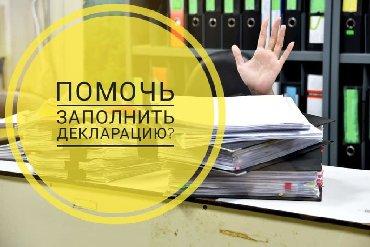 Другие услуги - Кыргызстан: Бухгалтерские услуги   Сдача налоговой отчетности