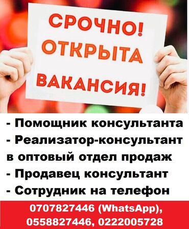 частная скорая помощь в бишкеке в Кыргызстан: Продавец-консультант. 5/2