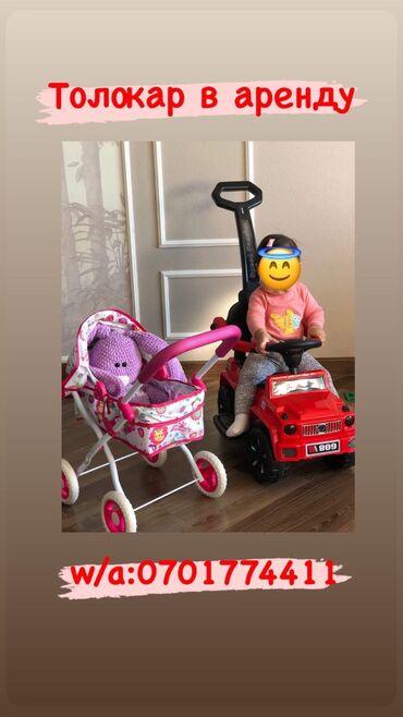 Аренда детских товаров:Instagram toys.rent Толокар в аренду !!! Стоимо