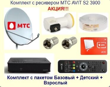 Новогодняя акция!Комплект спутникового телевидения МТС-ТВСтоимость