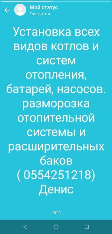 книги 6 класс в Кыргызстан: Сварщик. Больше 6 лет опыта