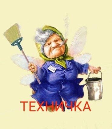 техничка уборщица бишкек in Кыргызстан | САНТЕХНИКИ: Техничка. Без опыта. 2/2. Таш-Рабат ТРЦ