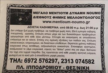 Δεν υπάρχει ζωή χωρίς πρόβλημα και πρόβλημα χωρίς λύση. 20ετή εμπειρία σε Περιφερειακή ενότητα Θεσσαλονίκης