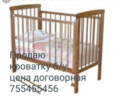 Кроватка состояние хорошее в Кант