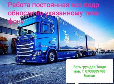 Работа - Новопокровка: Требуется машины кубовики 120-130 с личным авто