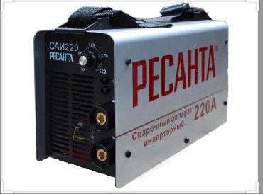 Сварочный агрегат - Кыргызстан: Сварочный аппарат САИ-220 РЕСАНТА