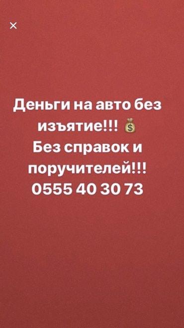 МКК «Элит Центр» даем деньги под проценты на авто без изьятие!   в Бишкек