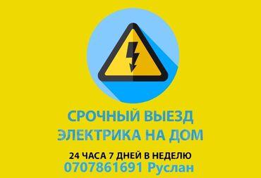 Электрик   Прокладка, замена кабеля   Стаж Больше 6 лет опыта