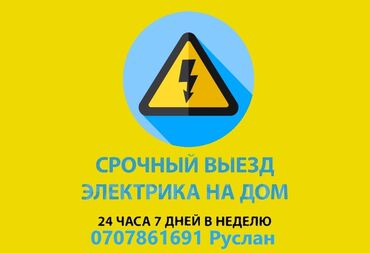 краска для стен бишкек в Кыргызстан: Электрик | Прокладка, замена кабеля | Стаж Больше 6 лет опыта