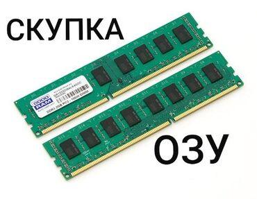 скупка дисков в Кыргызстан: СКУПКА компьютеров, ноутбуков, мониторов, материнских плат