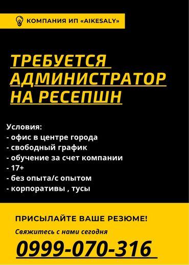 Требуется администратор - Кыргызстан: Ресепшионист. С опытом. 5/2