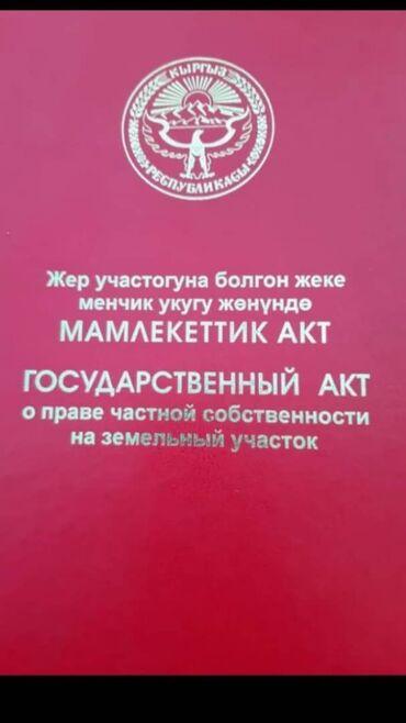 продаю участок in Кыргызстан   ПРОДАЖА УЧАСТКОВ: 5 соток, Для строительства, Хозяин, Красная книга