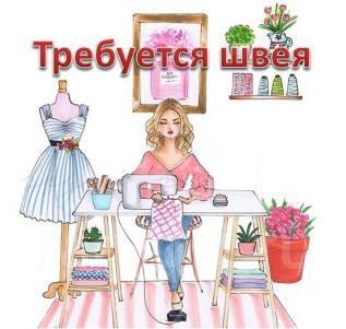 СРОЧНО!!! В швейный цех требуются опытные швеи-профессионалы!!! в Бишкек