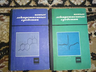 профессиональные моющие средства в Кыргызстан: Продам книги новые лекарственные средства, медицина 1968 год . Каждая