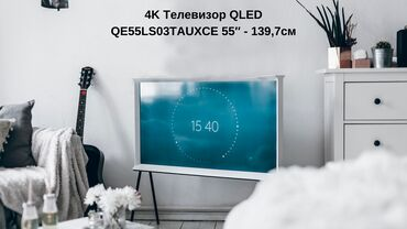 дизайн интерьера бишкек в Кыргызстан: Телевизор QLED Samsung QE55LS01TAUXRU55 дюймовThe Serif, телевизор в