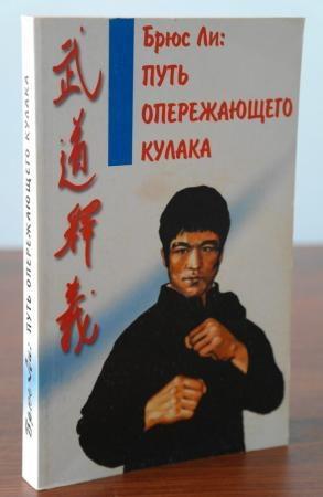 Bakı şəhərində Легендарная книга Брюса Ли! Новая!