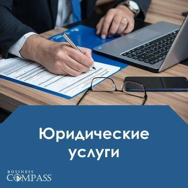 Юридические услуги, юридическое сопровождение бизнеса, адвокат, юрист